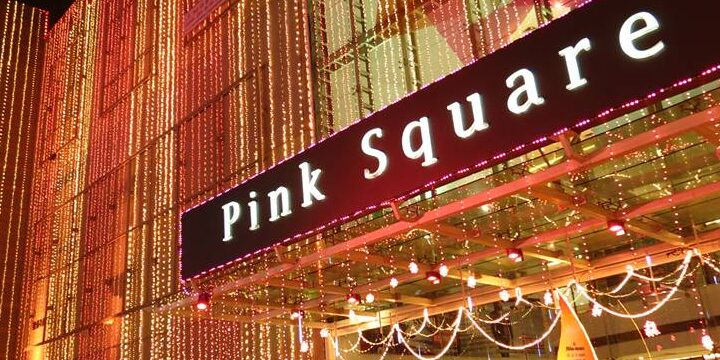 Pink Square Mall